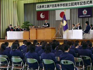 [10月15日] 瀬戸田高創立80周年式典 県下から500人が出席 新しい飛躍をちかう