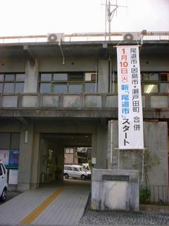 [11月26日] 50周年を迎えた瀬戸田町 独自のまちづくりの終焉 尾道合併に進路ゆだねる