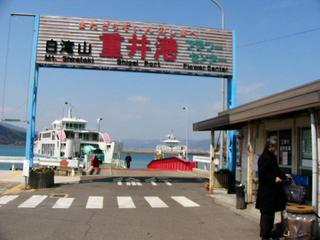 [3月25日] お待たせ!4月1日から 重井西港駐車場無料化 よみがえる海の玄関口