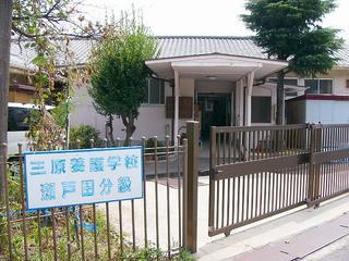 [9月 9日] 三原養護学校 瀬戸田分級 大浜小跡地移転