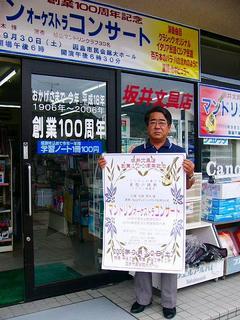 [9月16日] 坂井文具創業百周年 マンドリンコンサート