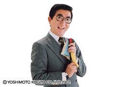 [1月22日] 吉本新喜劇とバラエティー チャーリー浜ら