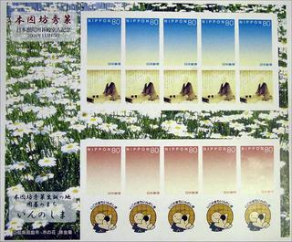[11月 6日] 本因坊秀策囲碁殿堂入り 記念切手を発行