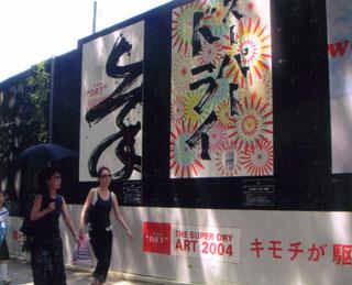 superdrychikuyama01.jpg