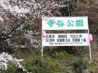 [4月 9日] サクラ名所の寺谷公園 30周年記念に看板新装 せとうちライオンズが寄贈