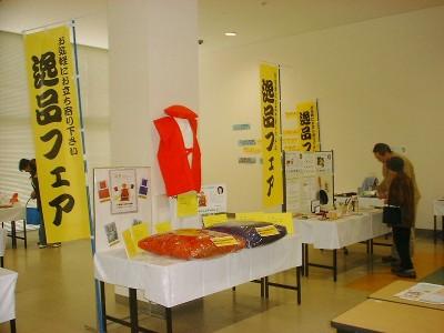 土生町商店街連合会 はぶ町逸品フェアー22日まで 19店が自慢の商品開発