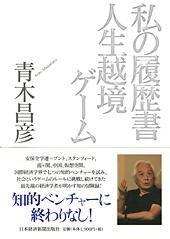 「私の履歴書 人生越境ゲーム」青木昌彦氏 出版祝賀会 7月5日 東京半蔵門