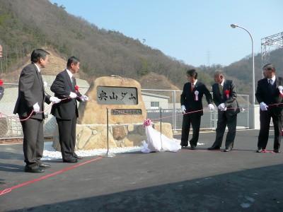 因島・奥山ダム完成 受益者らが竣工式 平成22年から供用開始