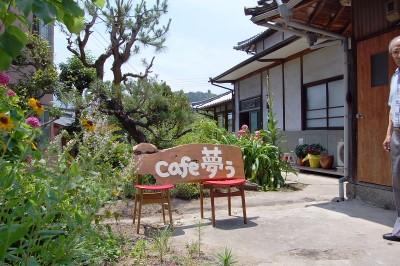金・土に行列ができる古民家のカフェ「cafe夢う」