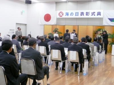 海の日記念式 功労者23人表彰