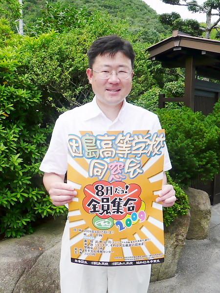 因島高校同窓会09「8月だョ!全員集合」8月15日芸予文化情報センター