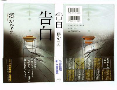 湊かなえさん(因島中庄出身)小説推理新人賞を受賞「告白」で作家デビュー