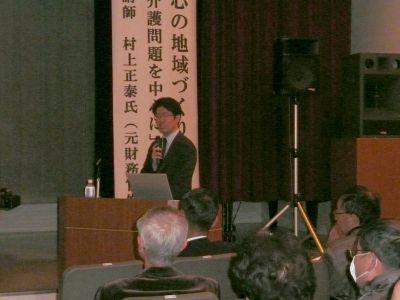 元財務省の村上正泰氏 医療・介護問題を力説 講演300人聞き入る