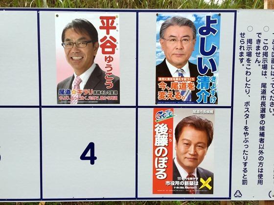 尾道市長選三つどもえ