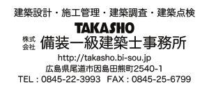 TAKASHO - 株式会社備装一級建築士事務所