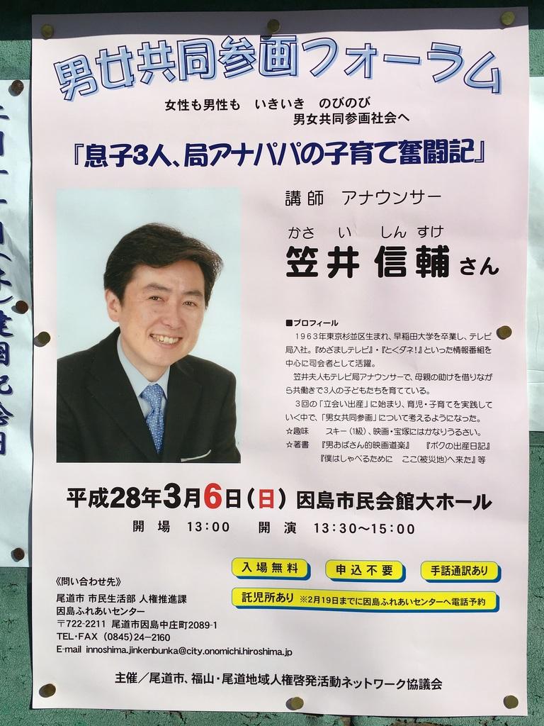笠井信輔の画像 p1_24