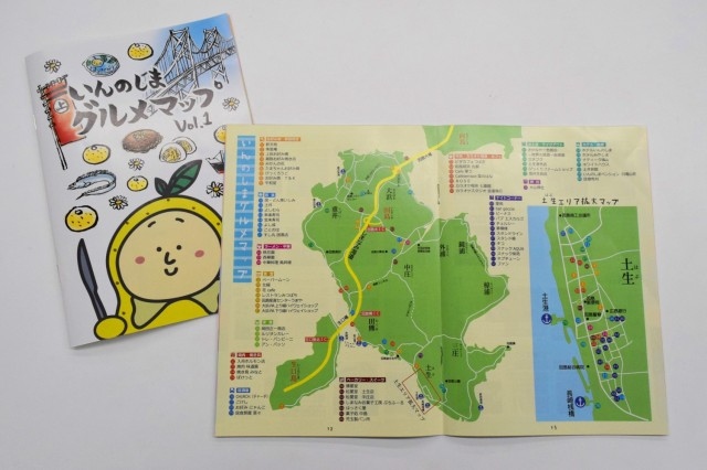 因島グルメマップ