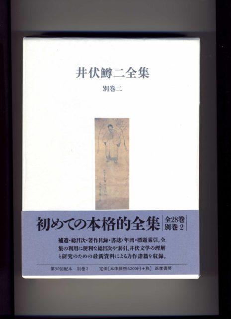 『井伏鱒二全集 別巻二』(筑摩書房、2000年3月25日)