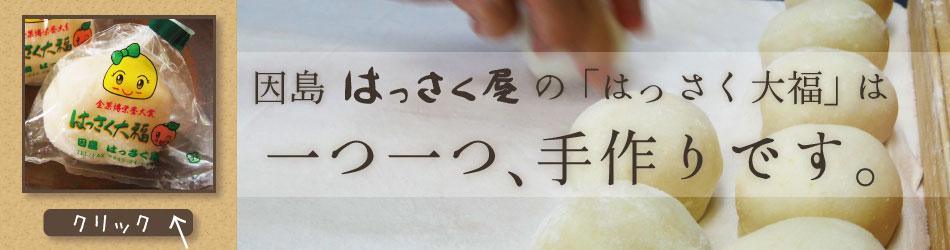 因島のはっさく大福をあなたへ