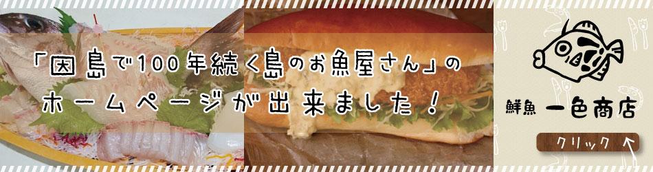 お魚バーガーを食べにおいでよ