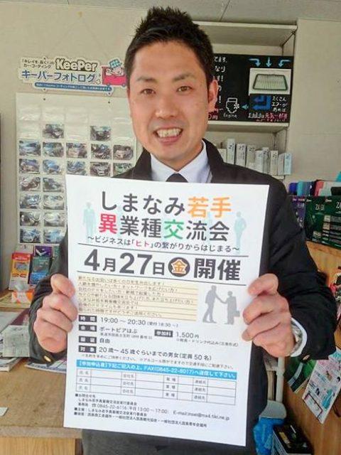 因島青年会議所 串畑佑樹理事長