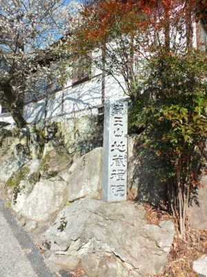 地蔵院寺標