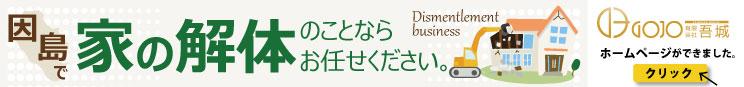 因島で家の解体なら「吾城」におまかせ